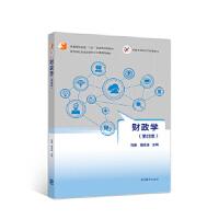 财政学(第四版) 马骁 周克清 9787040520385 高等教育出版社教材系列