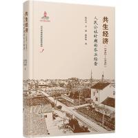 共生经济(1962-1982) 人民公社时期的农业经营 张乐天,丰萧,邱梦华 著