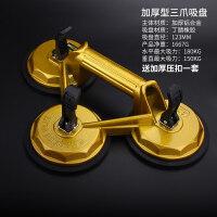 玻璃吸盘三爪铝合金强力瓷砖地板吸提器重型加厚抓工具