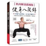 肌肉解剖透视版 健身八段锦(附教学视频)