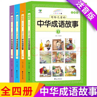 中华成语故事(彩图注音版 套装共4册)