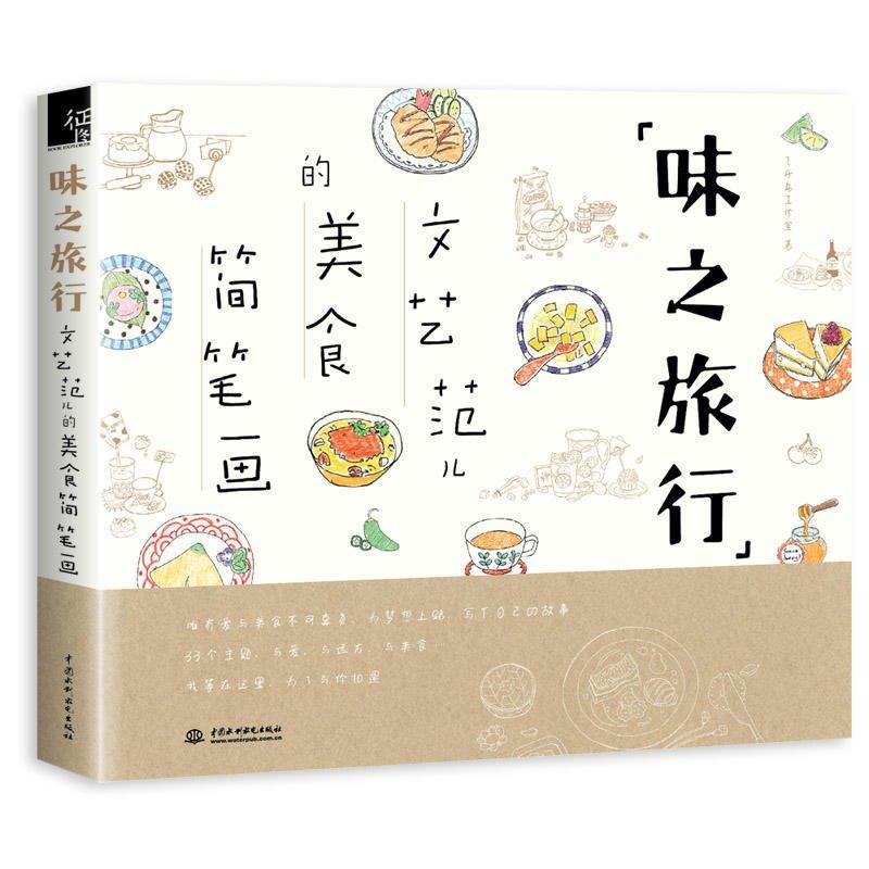飞乐鸟 美食绘 简笔画教程书 创意手帐制作教程手册 儿童涂