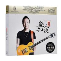 许巍cd正版专辑蓝莲花经典摇滚歌曲汽车载cd碟片音乐光盘黑胶唱片