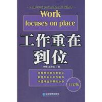 【正版二手书9成新左右】工作重在到位 李靖,王华玉 企业管理出版社