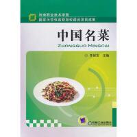 【正版二手书9成新左右】中国名菜 李保定 机械工业出版社