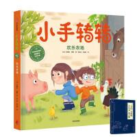 *畅销书籍* 欢乐农场(小手转转:我的第一套职业体验小百科) 让孩子看懂世界的*套转转书,新奇的转盘设计引爆欧洲市场赠