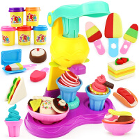 橡皮泥模具工具彩泥套装粘土儿童雪糕机冰淇淋玩具手工制作