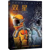 双星[美]罗伯特・海因莱因(Robert A上海文艺出版社9787532170852【正版图书 放心购】