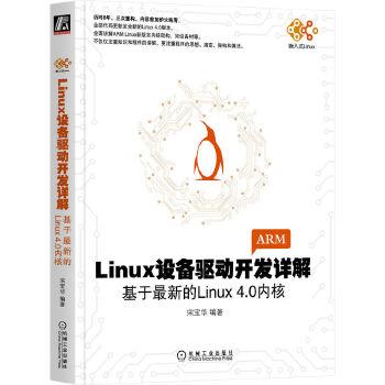 Linux设备驱动开发详解:基于最新的Linux4.0内核