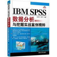 IBM SPSS数据分析与挖掘实战案例精粹 张文彤 等编著 清华大学出版社 9787302299547【正版旧书,售后无