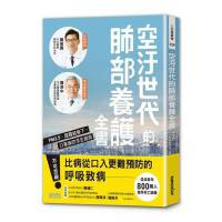【预售】空污世代的肺部养护全书 进口台版正版繁体中文图书空污世代的肺部养护全书PM2.5、雾霾威胁下,口罩族的求生指南