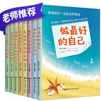 心灵鸡汤全套8册初中学生课外书籍必读10-13-15-16-17岁女孩男孩正版 适合阅读必看的名著 青少年励志 儿童书籍