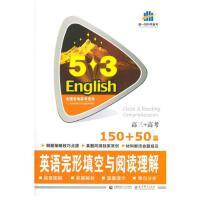 (2016)53英语完形填空与阅读理解系列图书 高三+高考 150+50篇 英语完形填空与阅读理解