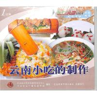云南小吃的制作VCD