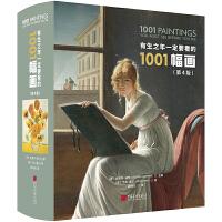 有生之年一定要看的1001幅画 世界经典绘画作品的图像合集 适合全家人的艺术博物馆 一本书将所有时代的绘画作品尽收眼底