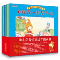 小兔杰瑞情商培育绘本系列第2辑全套8册 儿童书籍3-4-5-6岁幼儿图画睡前故事书0-3岁早教本 和朋友一起想办法宝宝