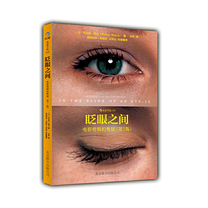 眨眼之间:电影剪辑的奥秘(第2版) 电影学院029