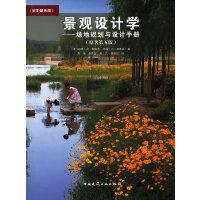 景观设计学――场地规划与设计手册(原著第五版)(全彩精装版)