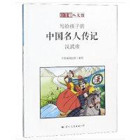 写给孩子的中国名人传记:汉武帝