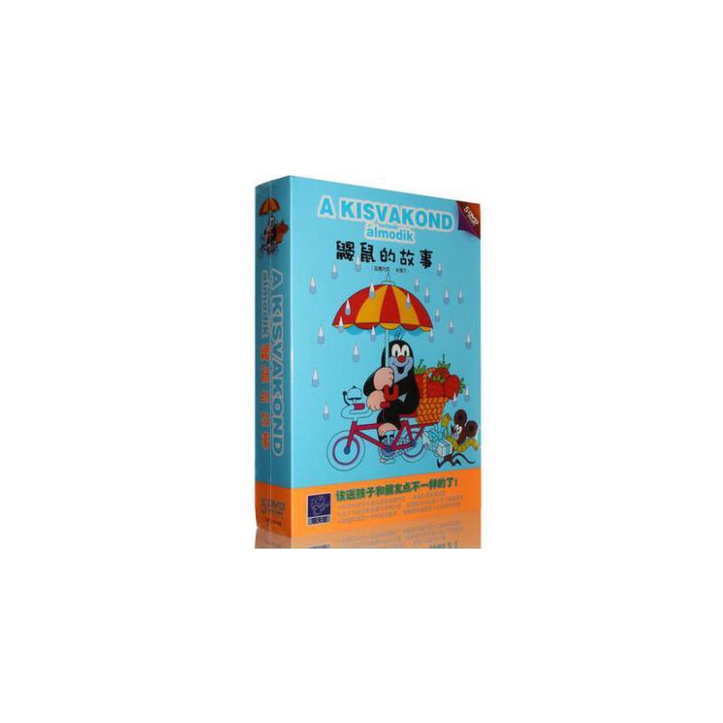 正版 鼹鼠的故事5DVD高清全集儿童经典动画片卡通光盘碟片5张光盘 动画片