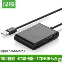 【支持礼品卡】绿联手机读卡器多合一TF卡sd卡多功能相机内存卡USB安卓OTG读卡器