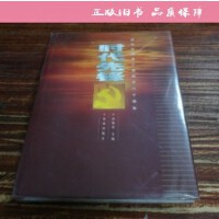 【二手旧书9成新】时代先锋 /郭德宏 花城出版社ld