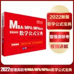 MBA管理��考中公2020MBA MPA MPAcc管理��考��W公式��典