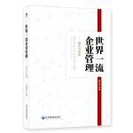 世界一流企业管理:理论与实践