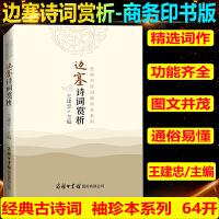边塞诗词赏析古诗词系列王建忠著中国古典小说诗词商务印书馆国际有限公司