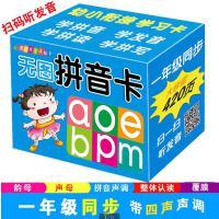 无图拼音卡 儿童汉语拼音卡片 幼儿园教材教具 3-4-5-6-7岁宝宝学拼音字母 中大班学前班*备卡 一年级小学声母韵母卡带声调