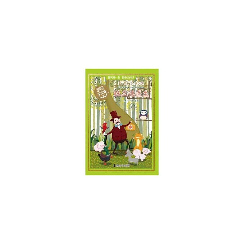 杜立德医生-学生版 (美)洛夫廷,顾增慧 改写 9787305142918 书耀盛世图书专营店   010-53678077