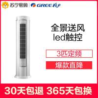 【苏宁易购】格力空调3匹定速三级圆柱立式柜机KFR-72LW/(72551)NhAa-3 i酷