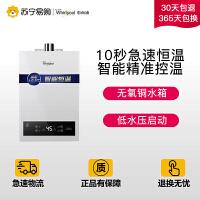【苏宁易购】惠而浦燃气热水器10升天然气 JSQ20-T10P智能恒温无氧铜水箱