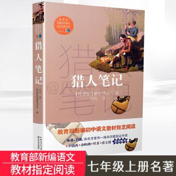 《笔记猎人屠格涅夫著教育部v笔记教材教材阅2014初中语文广州图片