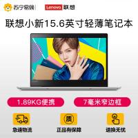 联想(Lenovo)小新潮7000 15.6英寸轻薄笔记本电脑(I5-7200U 8G 1T 940MX 2G)花火银