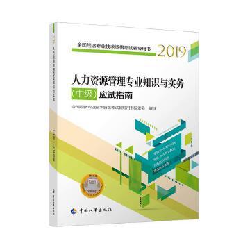 中级人力资源管理专业知识与实务应试指南 2019中级经济师教材