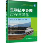 [二手旧书9成新]生物法水处理过程与设备,廖传华,韦策,赵清万,周玲著,9787122262639,化学工业出版社
