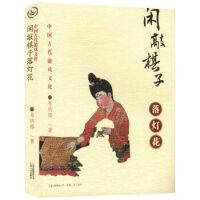 中国古代游戏文化:闲敲棋子落灯花(插图版)