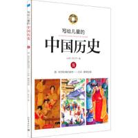 写给儿童的中国历史8:唐-阿弥陀佛的盛世 北宋-黄袍加身