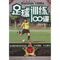 【二手书8成新】足球训练100课 (日)岛田信幸 吉林科学技术出版社
