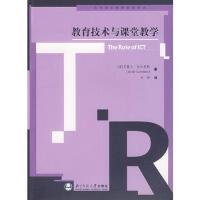[二手旧书95新]教育技术与课堂教学