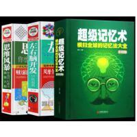 3册精装 超级记忆术大全集+左右脑开发训练题典+思维风暴记忆力训练书 学霸都在用的过目不忘训练方法技巧思维导图 提升脑