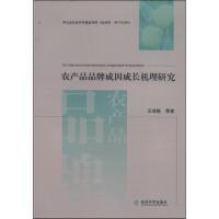 农产品品牌成因成长机理研究 王成敏 等 9787514146271