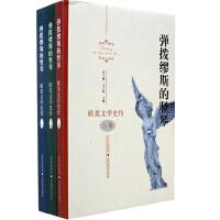 欧美文学史传(上、中、下)2011.5