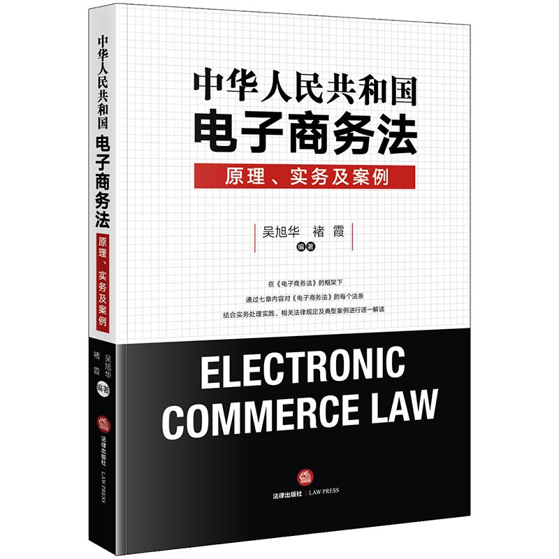 中华人民共和国电子商务法:原理、实务及案例 结合实务处理实践、相关法律规定及典型案例对《电子商务法》的每个法条进行逐一解读