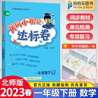 黄冈小状元一年级下北师大版 2021春数学达标卷一年级下册