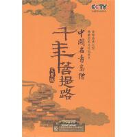 千年菩提路-中国名寺高僧-完整版(26片装DVD)