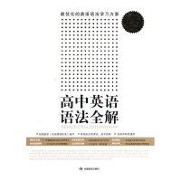 【旧书二手书8新正版】 语法全解系列高中英语语法全解 赵春霞  9787542322876 甘肃教育出版社