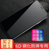 iPhone Xs Max钢化膜防摔苹果Xs max手机贴膜iPhone X全屏覆盖IPX防指纹抗蓝 (高清黑边)iP