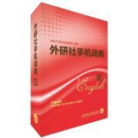 外研社手机词典(英语)(存储卡1张读卡器1个说明书1本)外语教学与研究出版社 外语教学与研究出版社